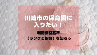 川崎市の認可保育園の点数・利用調整基準を知ろう