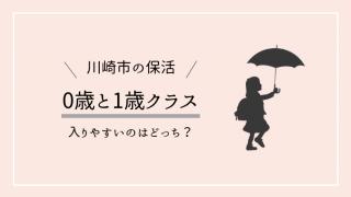 川崎市の保育園、0歳クラスと1歳クラスの入りやすいのはどっち?
