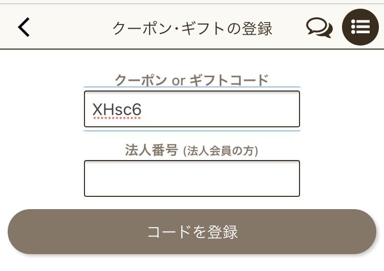 CaSy(カジー)クーポン・ギフトコードの使い方