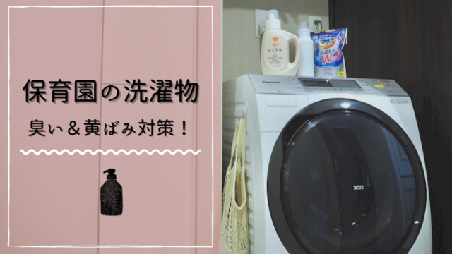 保育園の洗濯物、臭いや黄ばみ対策