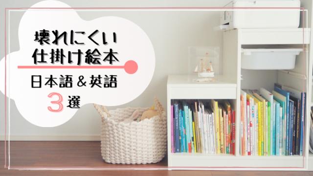 子供が絵本を壊す対策に、壊れにくい仕掛け本、日本語&英語